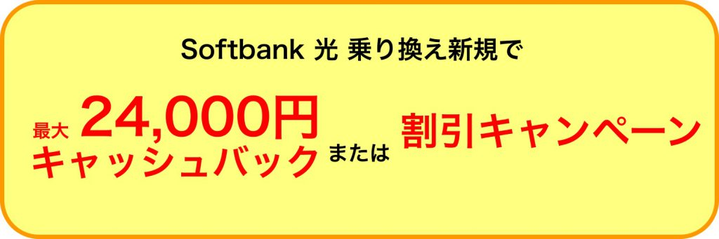 ソフトバンク光 工事費 9600円